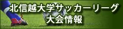 北信越大学サッカーリーグ大会情報