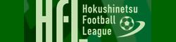北信越フットボールリーグ