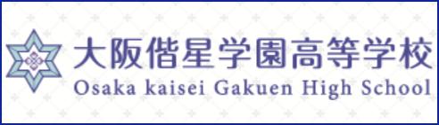 大阪偕星学園高等学校