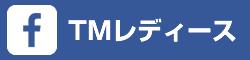 Facebook TMレディース