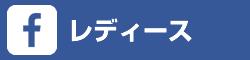 Facebook レディース
