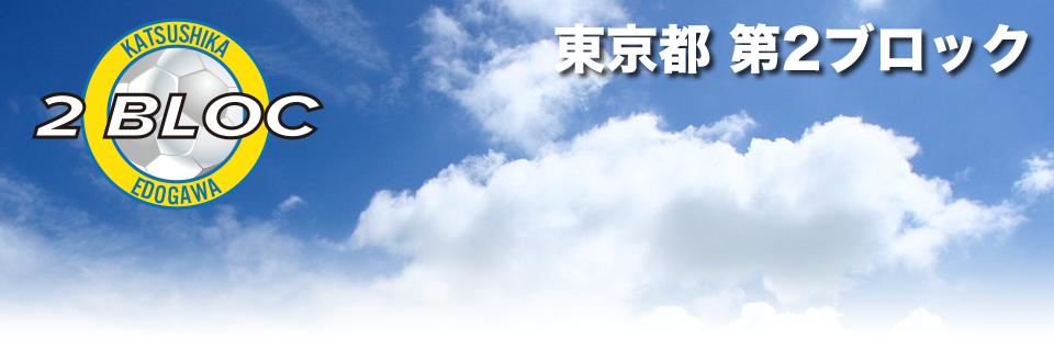 東京都少年サッカー連盟第2ブロック