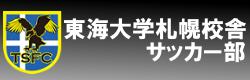 東海大学札幌校舎サッカー部