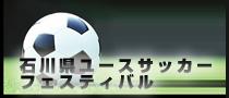 石川県ユースサッカーフェスティバル
