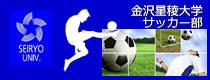 金沢星稜大学サッカー部