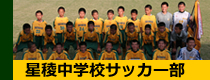 星稜中学サッカー部