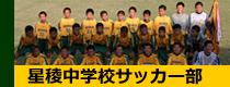 星稜中学サッカー部