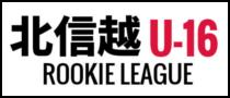 北信越U-16ルーキーリーグ