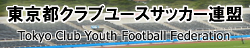 東京都クラブユースサッカー連盟
