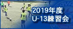 2019年度U-13練習会