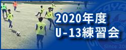 2020年度U-13練習会