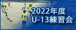 2021年度U-13練習会