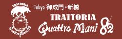 トラットリア クアットロ マーニ82