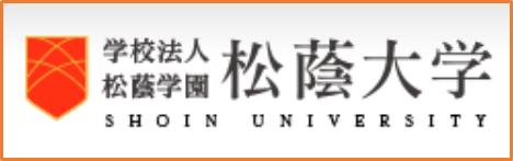 松蔭大学公式ホームページ