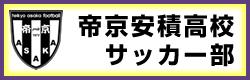 帝京安積高校サッカー部