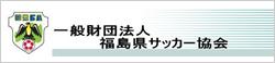 一般社団法人福島県サッカー協会