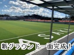 新サッカーグラウンド