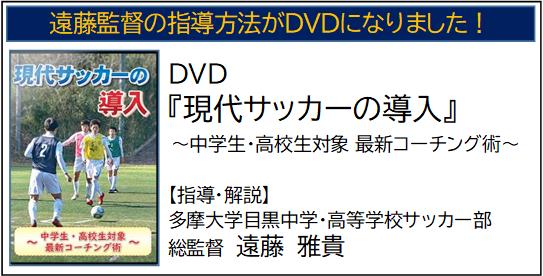 監督 DVD