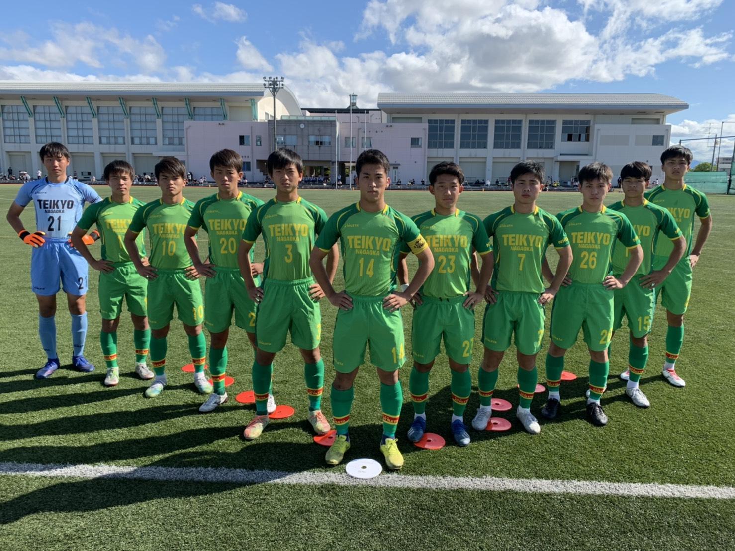 部 サッカー 長岡 帝京 高校