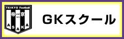 GKスクール