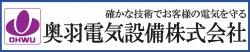 奥羽電気設備株式会社