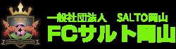 FCサルト岡山