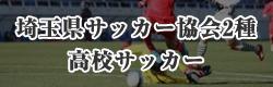 埼玉県サッカー協会2種 高校サッカー