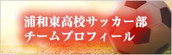 浦和東高校サッカー部 チームプロフィール