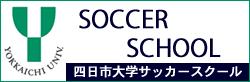 四日市大学サッカースクール